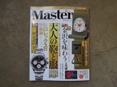 Mono Master 金沢 岩本 桐工芸