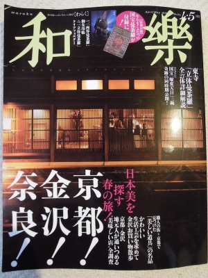 『和楽』 金沢 岩本清商店