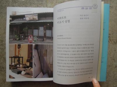 韓国 金沢案内本 雨乃日珈琲店