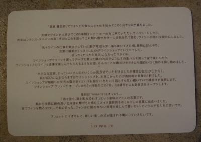 iomare 金沢 ワイン 桐トレー 岩本清商店