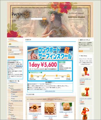 ハワイアン 雑貨の通販ショップ【Destiny】