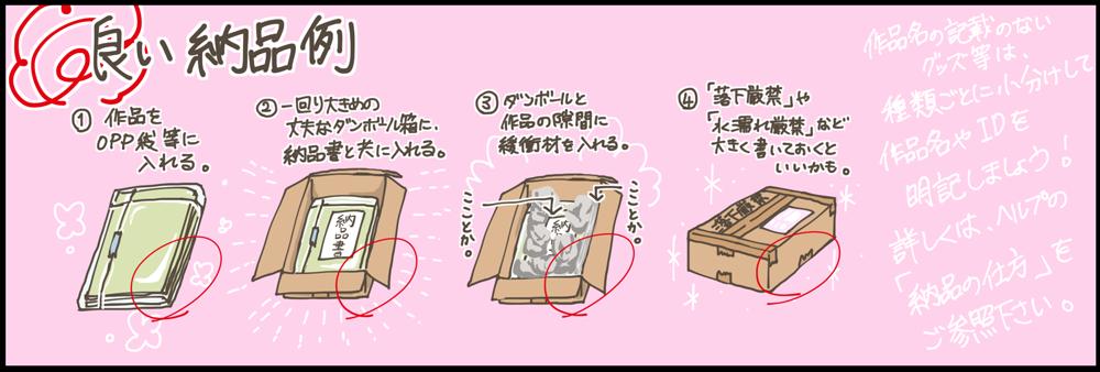 納品の仕方2.png