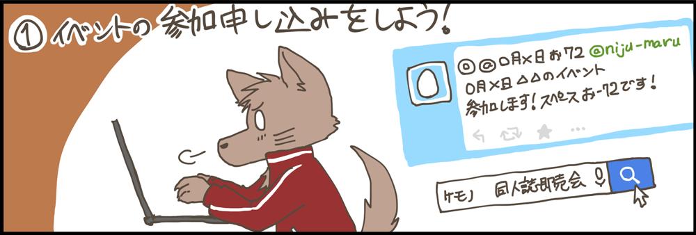 doujinshi_start02.png