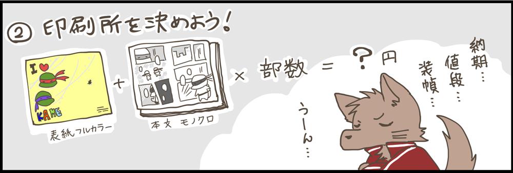 doujinshi_start03.png