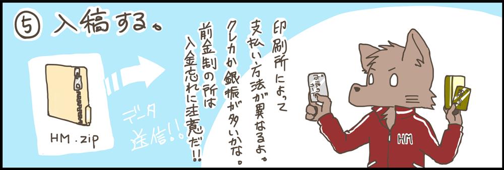 doujinshi_start06.png