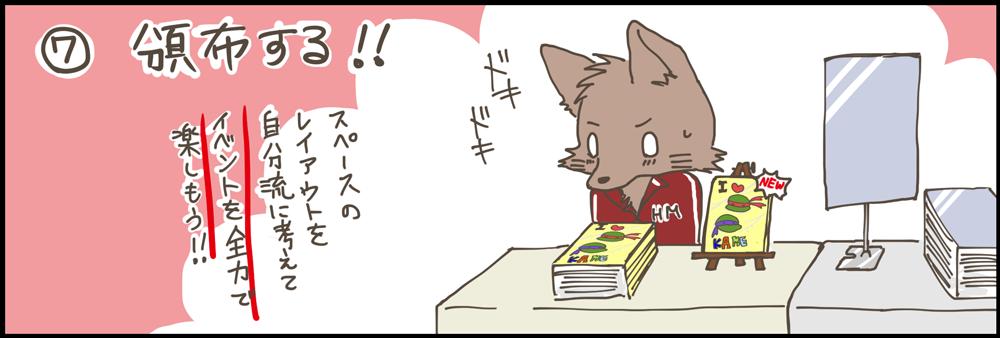 doujinshi_start08.png
