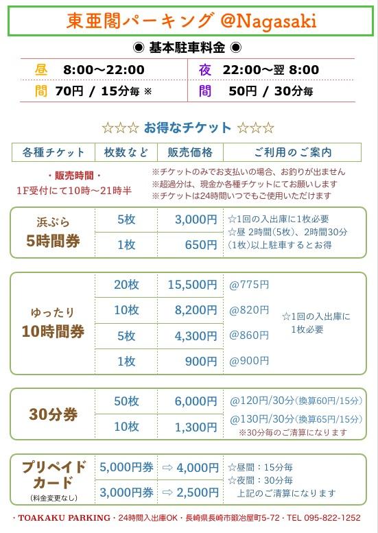 東亜閣パーキング料金表2020