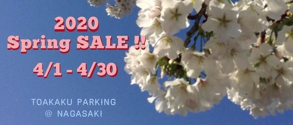 2020-4-toakakuSALE-sakura