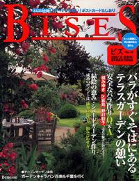 BISES No.49 盛夏号