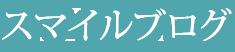 スマイルブログ