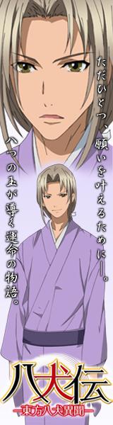 アニメ「八犬伝-東方八犬異聞-」公式サイト
