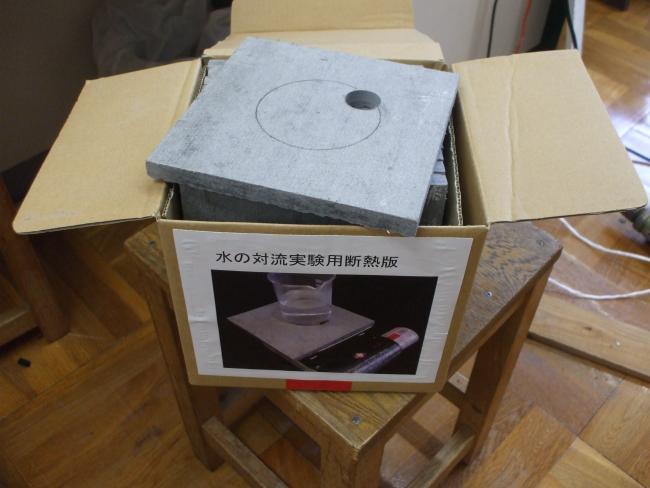 対流実験観察用断熱板
