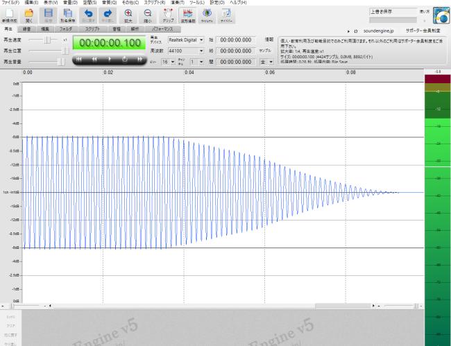 音の波形観測