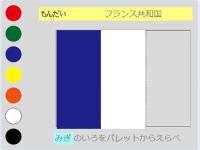 三色旗の色は(縦)