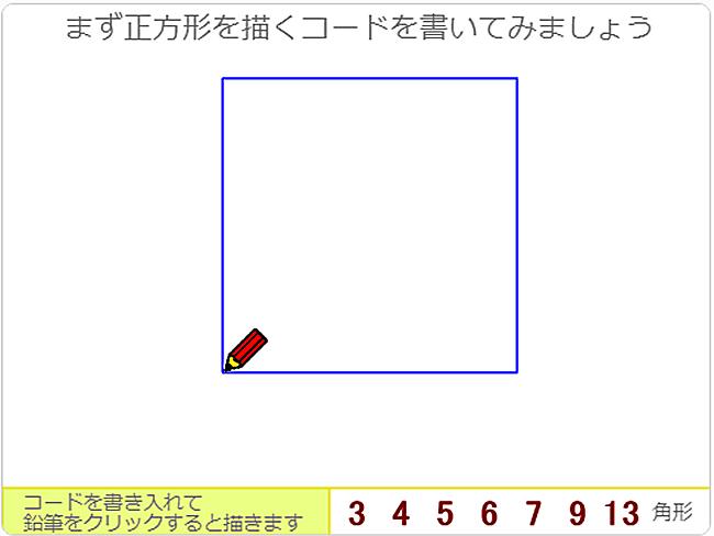正多角形を描く