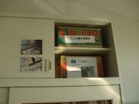 理科室の掲示物