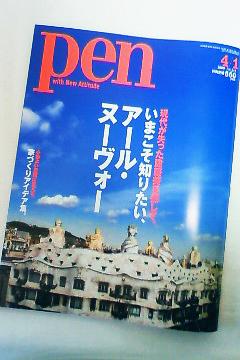 Pen 2009年4/1号