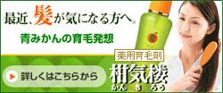 みかんの薬用育毛剤『柑気楼』