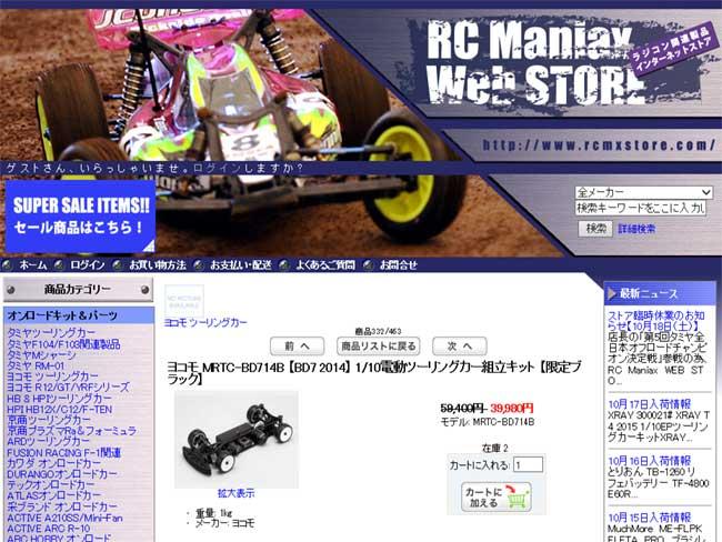 BD7 2014 セール特価品
