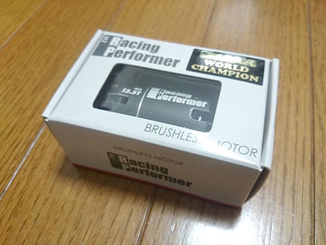 ヨコモレーシングパフォーマーブラシレスモーター13.5T