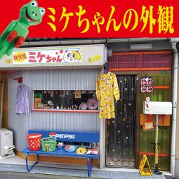 雑貨屋ミケちゃん外観