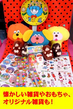 懐かしい雑貨屋おもちゃ、オリジナル雑貨も!