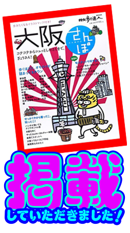 大阪さんぽ