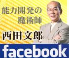 西田文郎公式facebookページ
