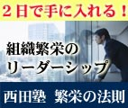 西田塾「繁栄の法則」
