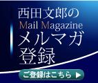西田文郎公式メルマガ