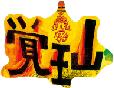 覚王山ロゴ