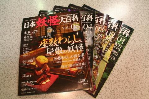 日本妖怪大百科