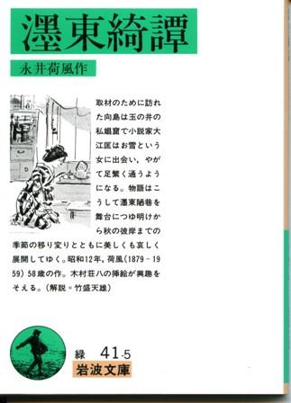 濹東綺譚表紙