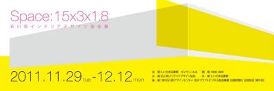 インテリアデザイン協会展
