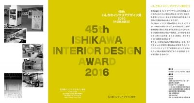 インテリアデザイン賞2016募集要項表