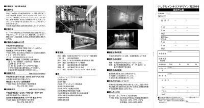 インテリアデザイン賞2016募集要項裏