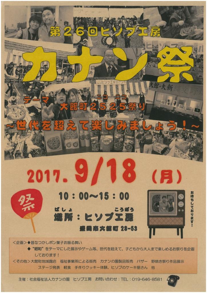 第26回ヒソプ工房カナン祭ポスター