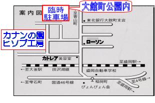 ヒソプ工房地図