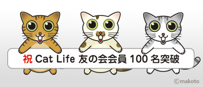 Cat Life 友の会100名突破記念