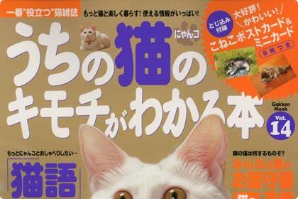 うちの猫のキモチがわかる本 Vol.14