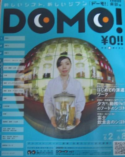 DOMO vs タウンワーク 静岡の陣 フジブログ