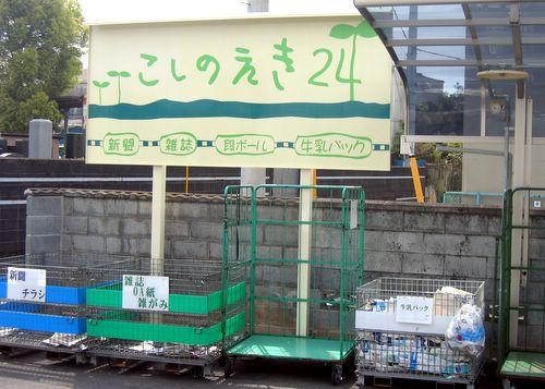 こしのえき24