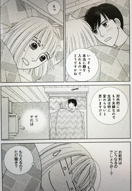 はじ こい 漫画 ネタバレ
