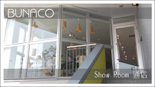 BUNACO Show Room通信