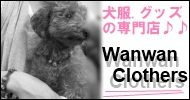 犬服、犬グッズ専門店 WanwanClothers