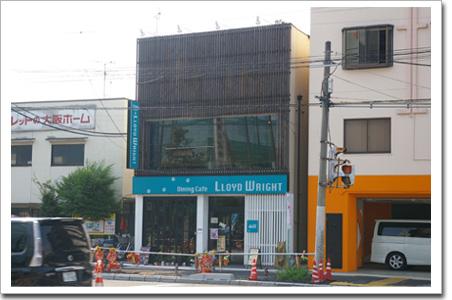 Dining Cafe Lloyd wright(ダイニングカフェロイドライト)