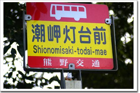 和歌山県東牟婁郡串本町潮岬