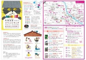 町家巡遊2011イベントマップ オモテ