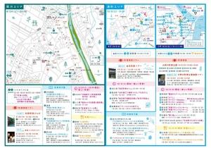 町家巡遊2011イベントマップ ウラ