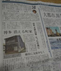博多 消える町家
